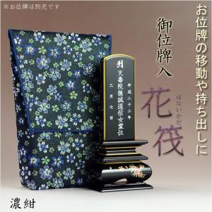 【桜舞う刺繍入り 御位牌入:花筏(はないかだ) 濃紺】携帯用位牌袋 仏具 ネコポス送料無料|butudanya