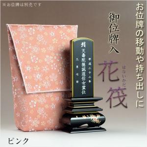 【桜舞う刺繍入り 御位牌入:花筏(はないかだ) ピンク】携帯用位牌袋 仏具 ネコポス送料無料|butudanya