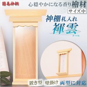 簡易神棚 【置き型・壁掛け両型対応:褌雲 みつぐも サイズ中】神棚 札入れ 神具 檜材|butudanya
