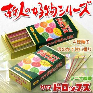 ◆色とりどりのサクマドロップスが、香り付線香になって新登場! 「イチゴ」「リンゴ」「オレンジ」「メロ...