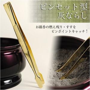 ◆珍しい、ピンセット型の香炉灰ならし 灰の中に残ったお線香の燃え残りや、焦げたすすなどを ピンポイン...