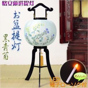 ◆色柄の盆提灯は、いくつ飾っていただいても結構です お盆を厳かに華やかに過ごしましょう 初盆を迎える...