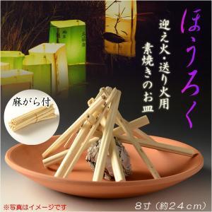 ◆お盆に欠かせない、迎え火・送り火用の素焼きのお皿です どこか懐かしさを感じる、きめの細かい質感の、...