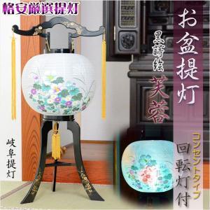 ◆色柄の盆提灯は、いくつ飾っていただいても結構です  お盆を厳かに華やかに過ごしましょう  ご自身で...