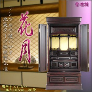 シンプルで使いやすい【花月:地袋タイプ伝統型仏壇35-16 紫檀調】:人気の花月シリーズ新作 送料無料|butudanya