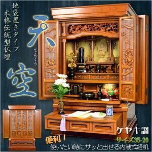 幅の広い伝統型仏壇【天空:地袋置きタイプ35-20 ケヤキ調】大型仏壇 送料無料|butudanya
