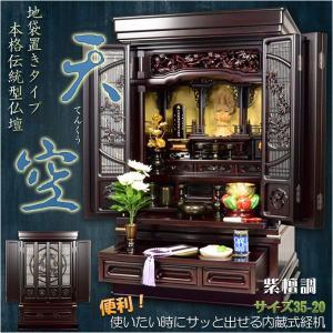 幅の広い伝統型仏壇【天空:地袋置きタイプ35-20 紫檀調】大型仏壇 送料無料|butudanya