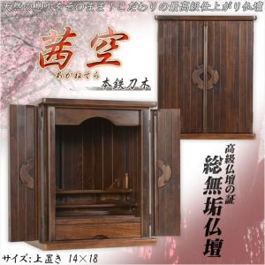 ◆職人たちがこだわった、総無垢仏壇が登場 芯材を使用した通常のお仏壇と違い、 総無垢は木をそのまま板...