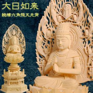 仏像【総檜六角飛天光背:大日如来2.5寸】真言宗 仏壇用御本尊 送料無料