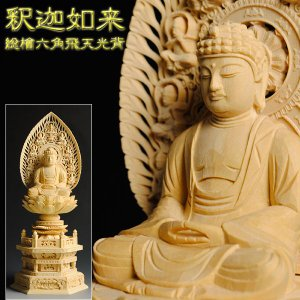 仏像 総檜六角飛天光背:釈迦如来2.0寸 曹洞宗・禅宗・臨済宗 仏壇用御本尊 送料無料