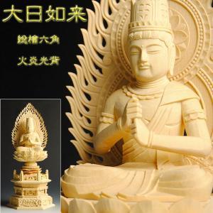 仏像:総檜六角火炎光背・大日如来2.0寸|butudanya