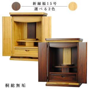 小型仏壇【縁福】紫檀色 桐材使用の伝統型本格仏壇・送料無料|butudanya