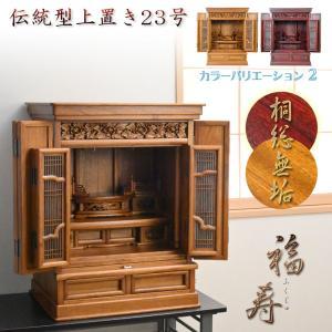 伝統型小型仏壇【福寿ケヤキ調23号】二重扉の本格仏壇 送料無料
