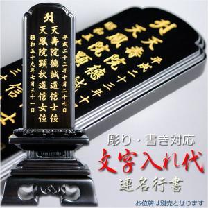 位牌連名文字入れ代金(行書)/仏具・仏壇・位牌・仏像・仏具・神棚・数珠なら仏縁堂