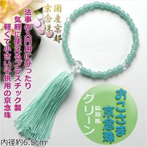国産京都 子供数珠【おこさま京念珠:グリーン】プラスチック製のお手頃価格 ネコポス送料無料|butudanya