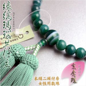 国産京都数珠【京念珠:緑縞瑪瑙共仕立】女性用数珠・正絹頭付房 ネコポス送料無料|butudanya