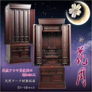 大型唐木仏壇・花月L(51-18)・紫檀色|butudanya