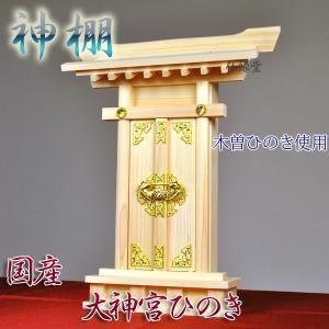 神棚 国産高級一社宮・大神宮・木曽ひのき製 省スペース型