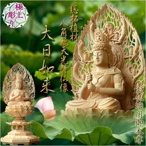 仏像 総柘植材・八角飛天光背:大日如来3.0寸 真言宗 仏壇用御本尊 送料無料|butudanya