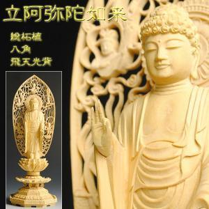 仏像 浄土宗舟形阿弥陀如来 総柘植 高級彫り八角飛天光背4.0寸|butudanya