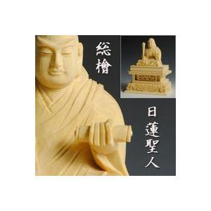 【仏像】高級上彫り・総檜・日蓮宗・日蓮聖人2.0寸|butudanya