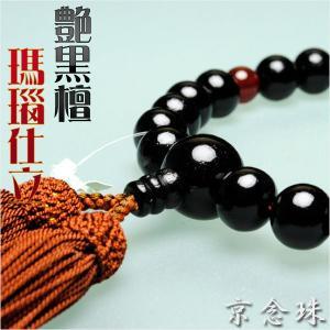 京念珠【艶黒檀紅瑪瑙二天仕立】男性用数珠・正絹房 ネコポス送料無料|butudanya