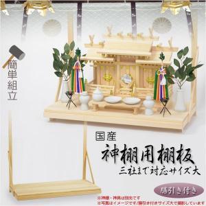 神棚・神具【国産 神棚用棚板:膳引き付きサイズ大】送料無料|butudanya