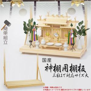 神棚・神具【国産 神棚用棚板:サイズ大】送料無料|butudanya