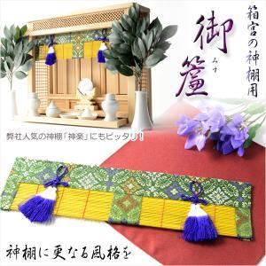 ◆箱宮型の神棚につける、お御簾 神前幕の代わりに下げる簾(すだれ)です これ一枚で、更に風格が高まり...