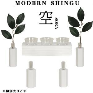 白いモダン神具セット【空SORA】ホワイト・送料無料