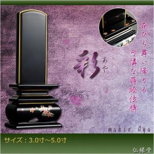 新感覚モダン塗り位牌【蒔絵位牌 彩(あや)5.0寸】送料無料
