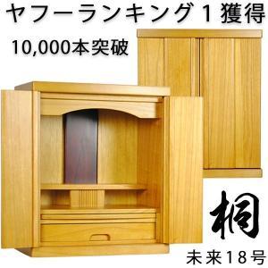 ◆大人気仏壇!天然桐材を100%使った無垢が、この価格! お陰様で販売数10000台突破!(2008...