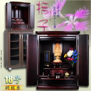 ◆家具調上置き小型仏壇 桐材使用で高級感あるのに軽く大人一人でも設置可能 ゆるやかなカーブと丸みをも...