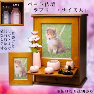 【ペット仏壇・ラブリー・サイズ大】万能型メモリアルBOX、7寸まで収納可能【ペット供養】【ペット納骨】【ペット分骨】|butudanya