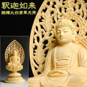 【仏像】高級上彫り・曹洞宗・臨済宗釈迦如来・檜丸台唐草光背・2.0寸|butudanya