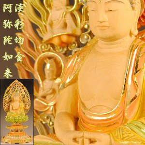 お仏壇用仏像:総柘植八角飛天光背【淡彩切金】阿弥陀如来2.0寸|butudanya