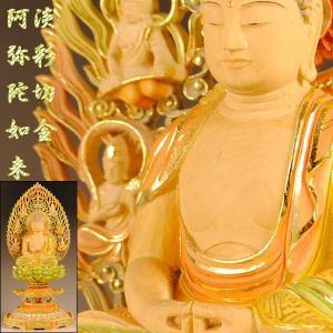 お仏壇用仏像:総柘植八角飛天光背【淡彩切金】阿弥陀如来2.5寸|butudanya