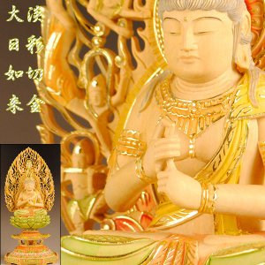 仏像 大日如来真言宗 淡彩切金総柘植 高級彫り八角飛天光背3.0寸|butudanya