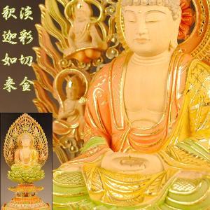 仏像 釈迦如来曹洞宗 淡彩切金総柘植 高級彫り八角飛天光背3.0寸|butudanya