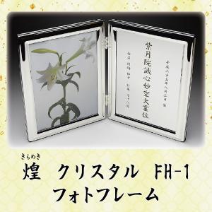 クリスタル具足【煌  (きらめき)】フォトフレーム FH-1 名入れサンドブラスト彫刻