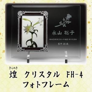 クリスタル具足【煌  (きらめき)】フォトフレーム FH-4 名入れサンドブラスト彫刻
