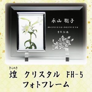 クリスタル具足【煌  (きらめき)】フォトフレーム FH-5 名入れサンドブラスト彫刻
