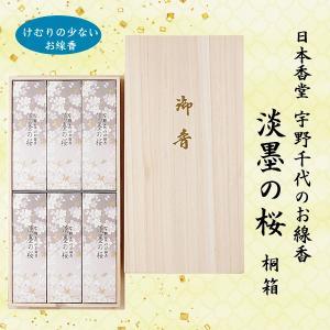 【進物用線香】日本香堂 宇野千代のお線香 淡...の関連商品10