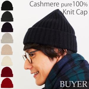 3way ニット帽 カシミヤ 100% 全8色 レディース メンズ カシミア 帽子 ニットキャップ ワッチ ビーニー プレゼント ホワイトデー|buyer