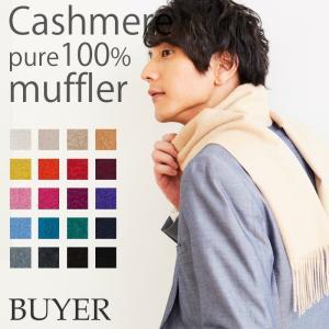 カシミヤ マフラー カシミヤ100% 旧サイズ 全20色 カシミア メンズ レディース カシミアマフラー カシミヤマフラー プレゼント ホワイトデー|buyer