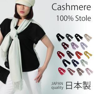カシミヤストール 100% 日本製 大判ストール 全18色 カシミヤ100% レディース スト ール カシミヤ カシミア プレゼント ギフト ホワイトデー|buyer