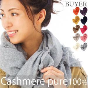 ふわとろ カシミヤ 大判 ストール 全10色 薄手 カシミア レディース 大判ストール カシミアストール  ショール スカーフ プレゼント ホワイトデー|buyer