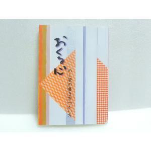 おくる心のし袋の書き方つかい方 マルアイ出版企画部  冠婚葬祭全般 生活 本 夏