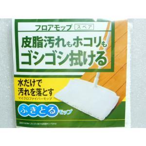 用途 ・ゴシゴシ拭ける両面モップの取り替え用スペア ・フローリング、クッションフロア、Pタイルの水拭...