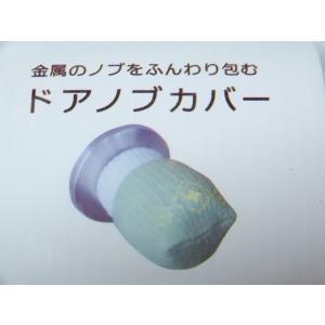 ◎金属のノブをふんわり包む ●蓄光プリント付き ノブの位置が暗闇でわかりやすい ●スベリ止め付 ノブ...